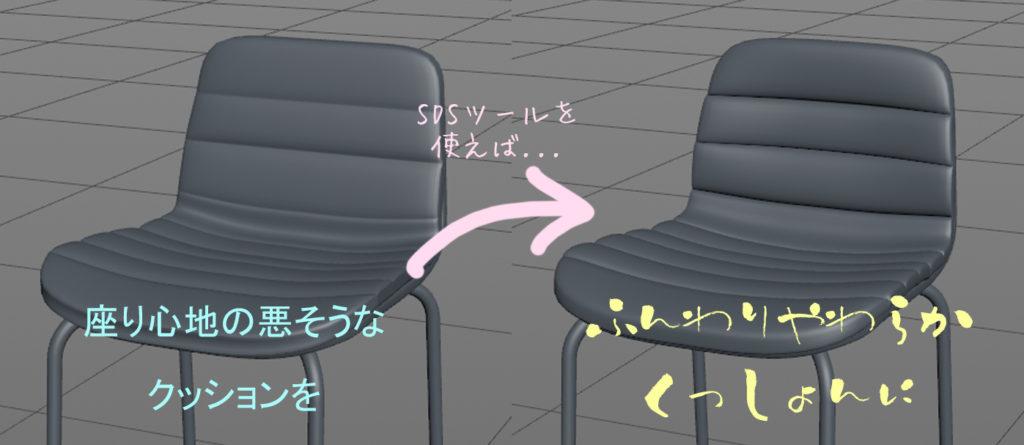【Cinema4D】スぺラボ流 モデリングのクオリティUP術 SDSツールを活用したふんわりクッション