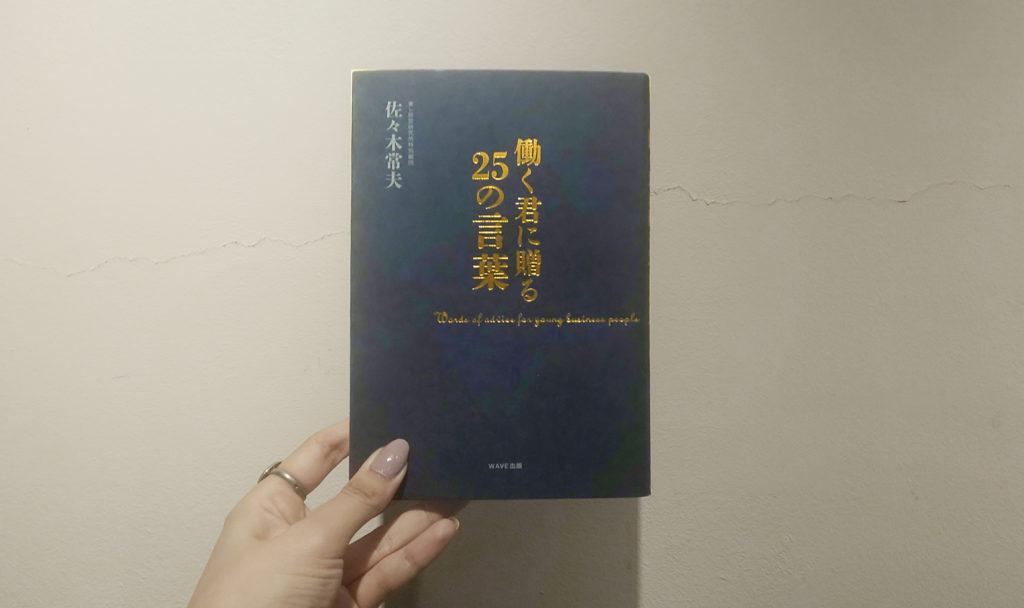 入社時に読んだ自己啓発本を一年後に読み返した。