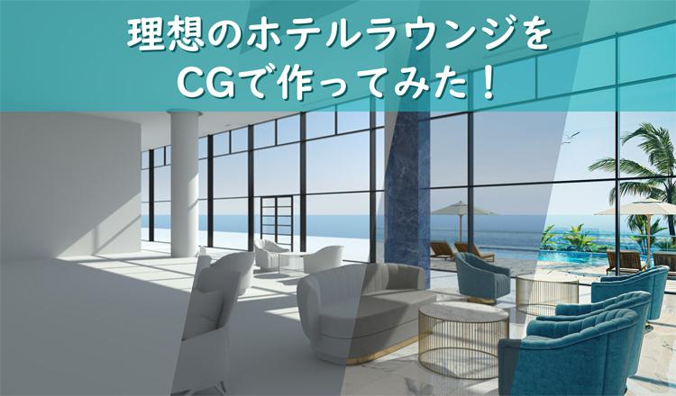 理想のホテルラウンジをCGで作ってみた!