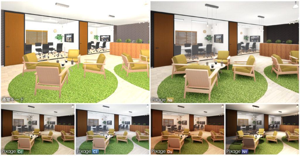 メガソフトが「3Dオフィスデザイナー11」に機能追加