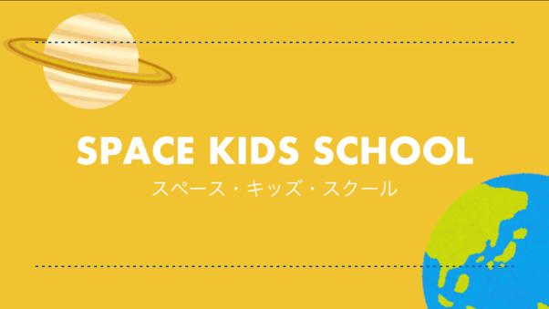 「スペース・キッズ・スクール」で宇宙を学ぼう!