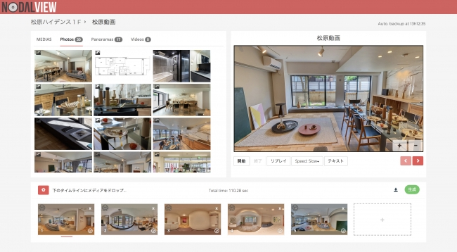 360度バーチャル内見作成アプリ「NODALVIEW」にムービー作成機能追加