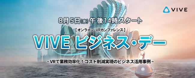 HTC NIPPON、法人向けVRカンファレンス「VIVEビジネス・デー」をVR開催