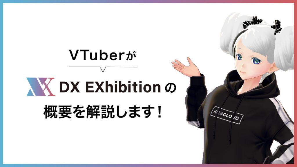 VTuberを利用した「DX EXhibition」説明動画をリリース