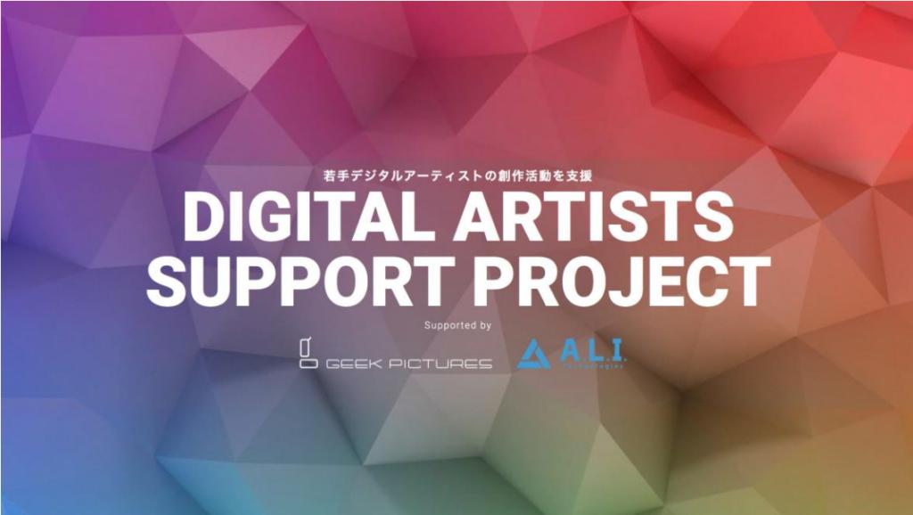 国内若手デジタルクリエイター向けに3DCG創作活動支援