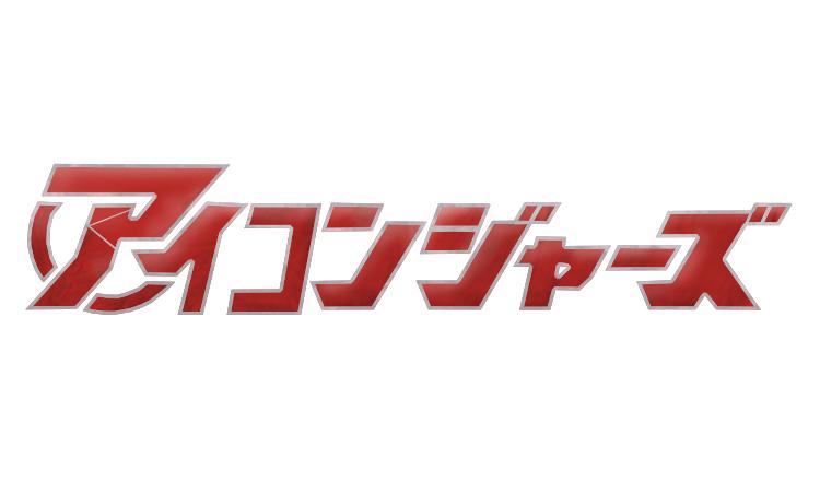 【Cinema4D】クリエイター防衛軍『アイコンジャーズ』人気投票~ミネ太調べ~