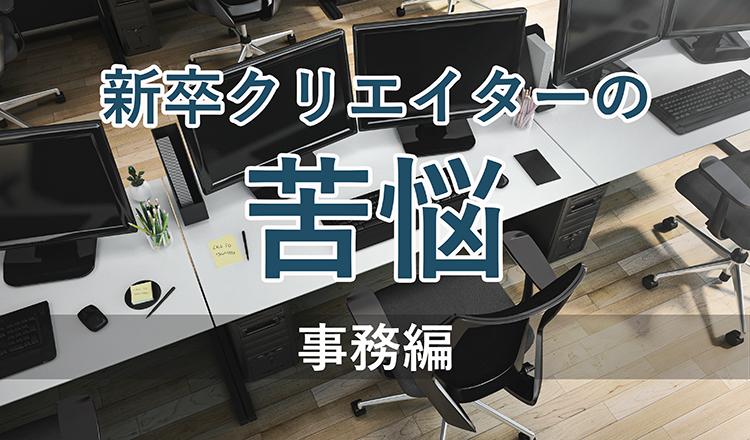 新卒クリエイターの苦悩 事務編