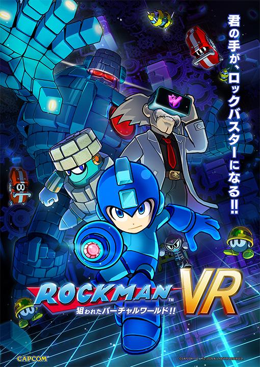 『ロックマン VR 狙われたバーチャルワールド!!』稼働中