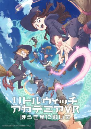 新しいVRゲーム『リトルウィッチアカデミアVR ほうき星に願いを』、10月13日に発売