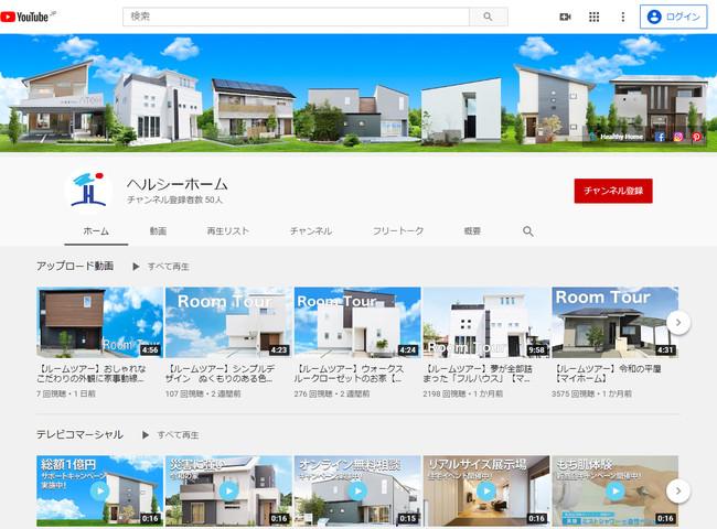 「360°ルームツアー」なども公開。岡山のヘルシーホーム、動画配信を開始