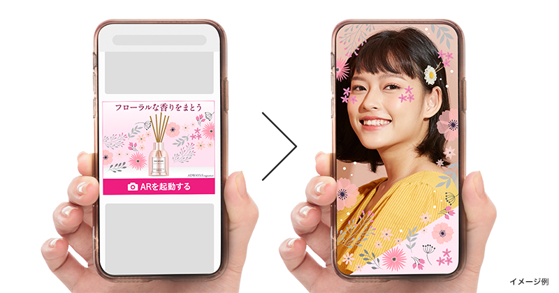 アドウェイズ、これまでにない体験型広告「AR カメラフィルター広告」の提供開始