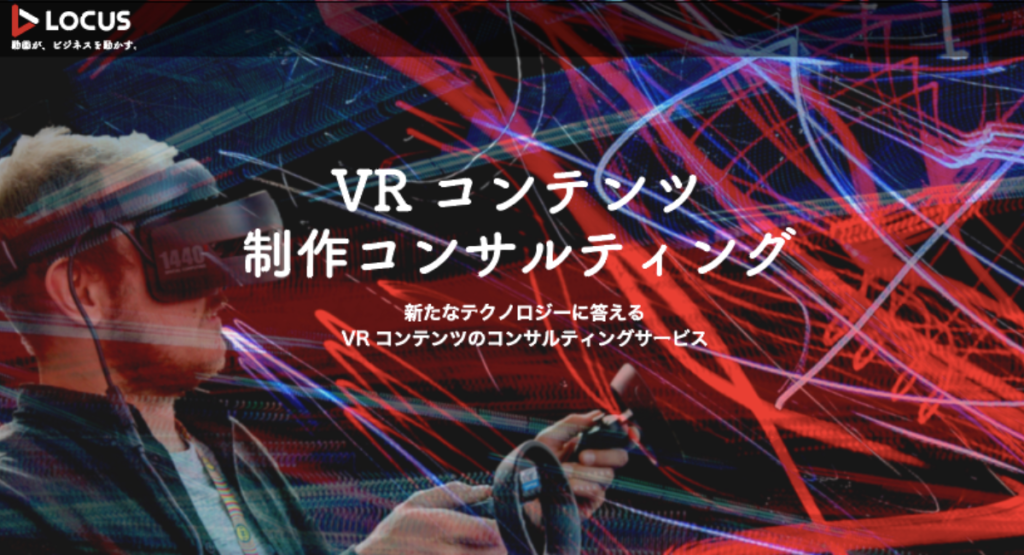 LOCUS、「VRコンテンツ制作コンサルティング」のサービスページをリリース