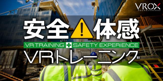 墜落や感電もあり。積木製作「安全体感VRトレーニング」、法人向けレンタル開始へ