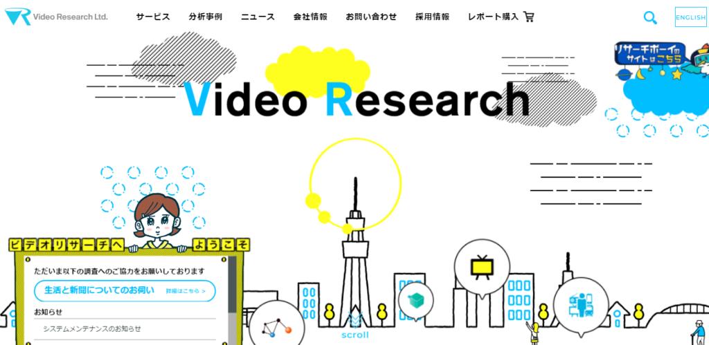 ビデオリサーチ「VR FORUM 2020」オンライン開催決定