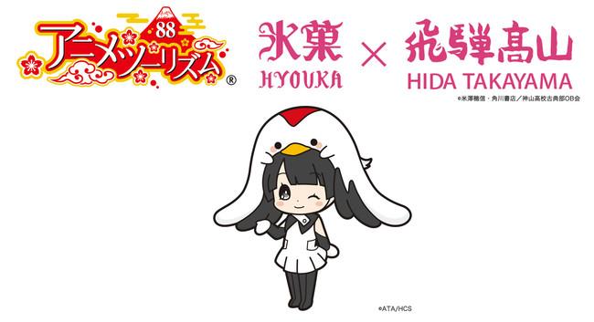 アニメ「氷菓」の聖地巡礼VRを、Blinkyで配信および京まふ2020でお披露目