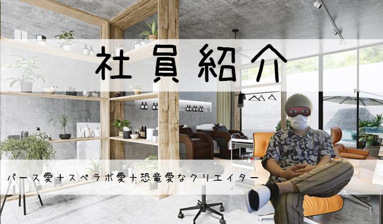 【社員紹介】パース愛+スぺラボ愛+恐竜愛なクリエイター