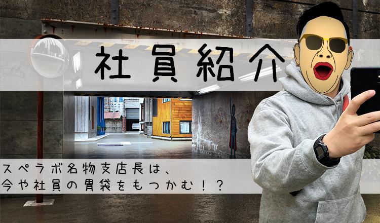【社員紹介】スぺラボ名物支店長は、今や社員の胃袋をもつかむ!?