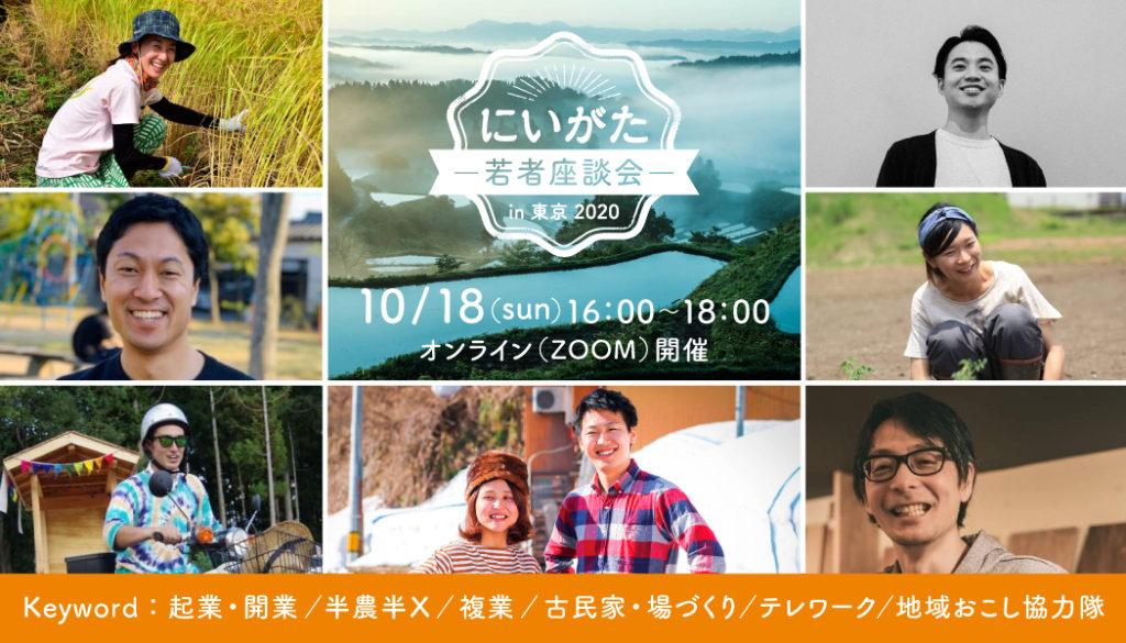 VRゴーグル制作のリプロネクスト、代表が「にいがた若者座談会in 東京2020」参加
