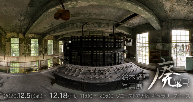 廃墟を360度パノラマで撮影。VR写真展『廃VR』、ソニーストア大阪で12月開催