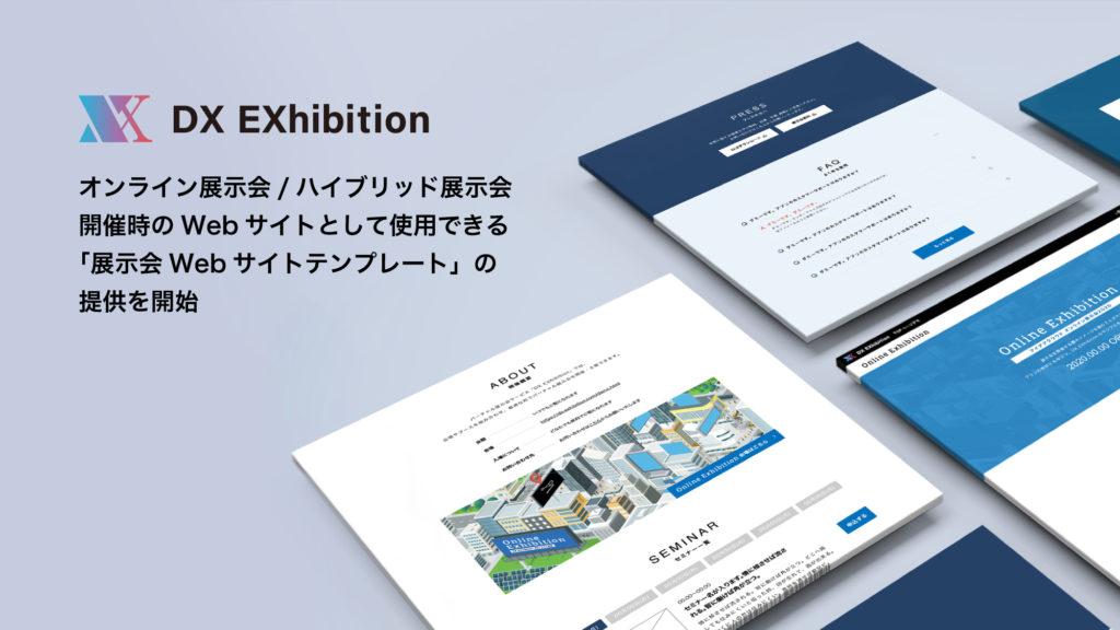 アイデアクラウド「展示会WEBサイトテンプレート」の提供をスタート