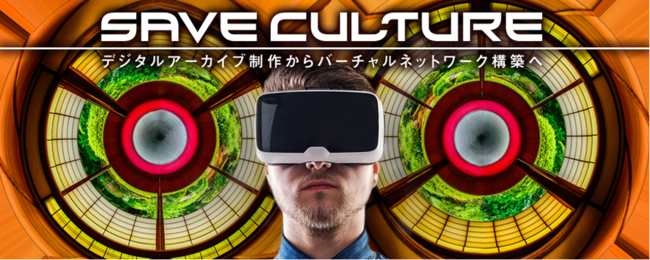 360度VR動画のTimeAge、「FUNDINNO」でクラウドファンディング開始