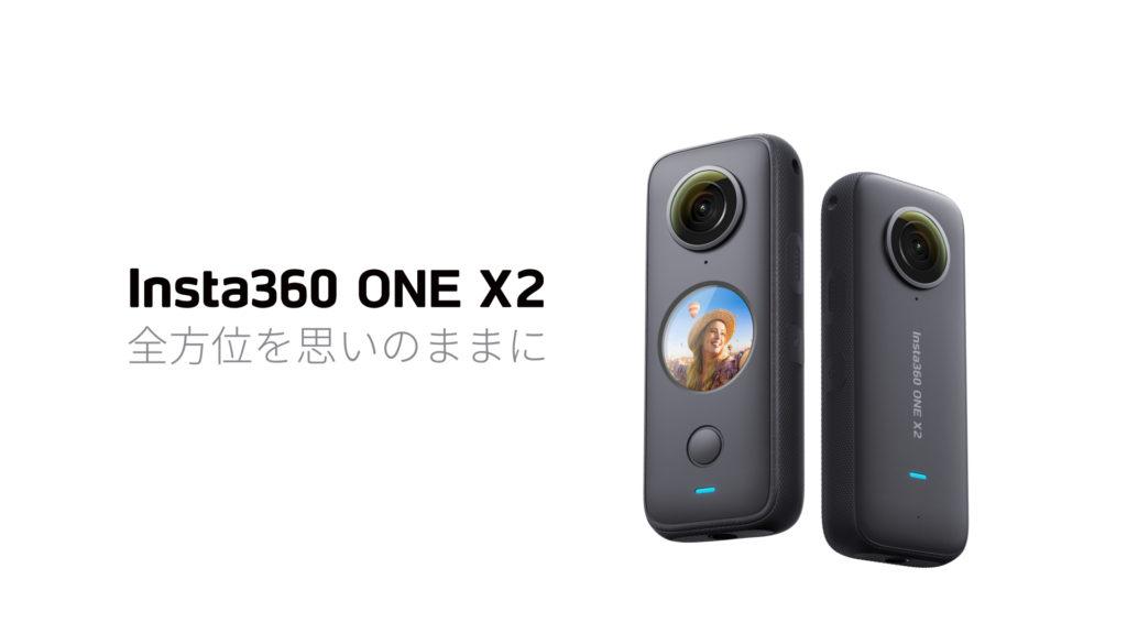 ハコスコ、動画撮影に変化をもたらす「Insta360 ONE X2」予約販売スタート