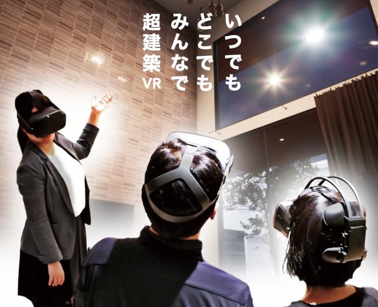 「VR建築展示場」オンライン説明会の日程が決定