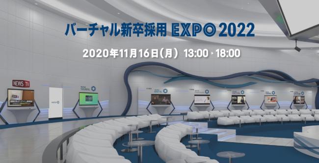 ベクトル、VR技術を駆使したオンライン採用イベントを開催へ