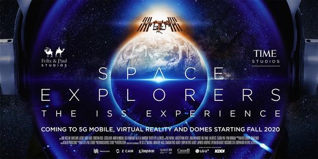 auスマートパスプレミアムで宇宙遊泳VR動画を限定配信