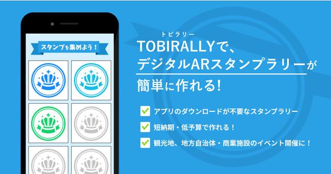 palan、WebARスタンプラリーを年5万円から導入できる「TOBIRALLY」を提供開始