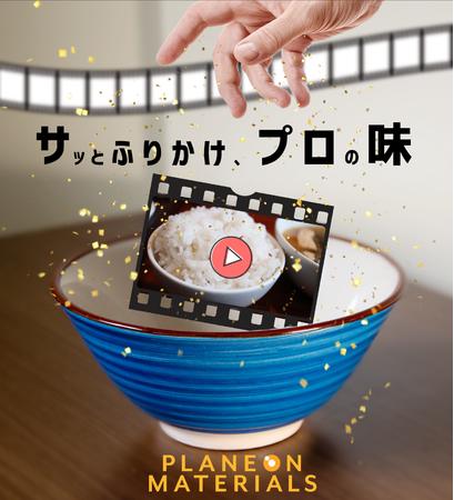 商用利用無制限の動画素材サブスクリプションサービス「PLANEON Materials」のβ版をリリース