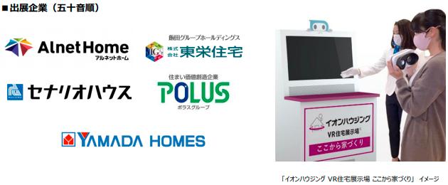 ギガプライズなど「イオンハウジング VR住宅展示場」に最新モデルハウスを出展