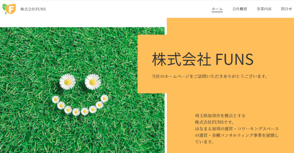 FUNS、バーチャルタウン型ポータルサイト「はなまる加須」を開設