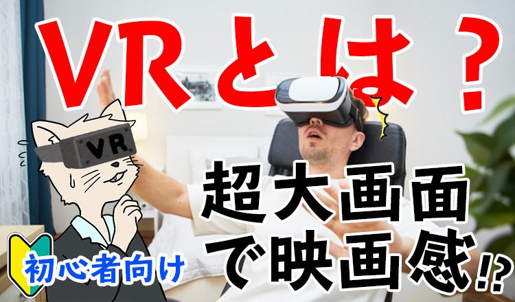 【初心者向け】VRとは?家にいながら大画面シアター体験⁉0から始めるVR