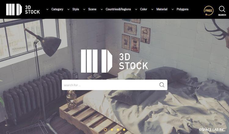 スぺラボが保有する、家具やインテリア雑貨の3Dデータの共有サービス 「3D STOCK」を顧客向けに先行公開