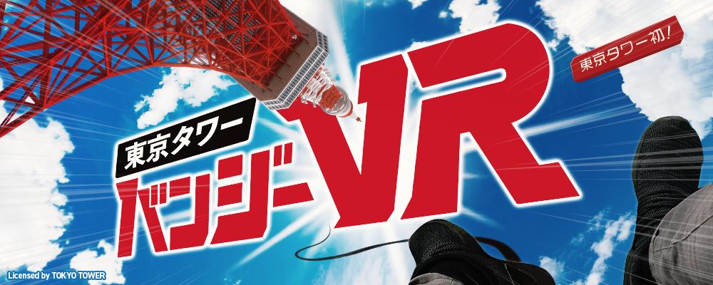 東京タワーにVRバンジージャンプが登場!