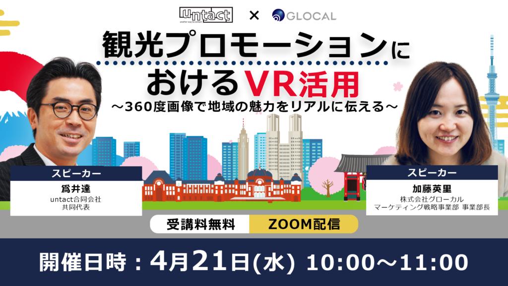 観光プロモーションでVRの活用。無料オンラインセミナー開催!