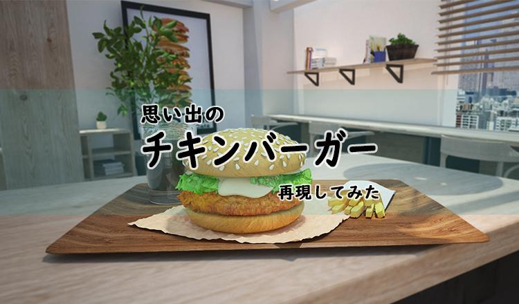 思い出のチキンバーガーを再現してみた