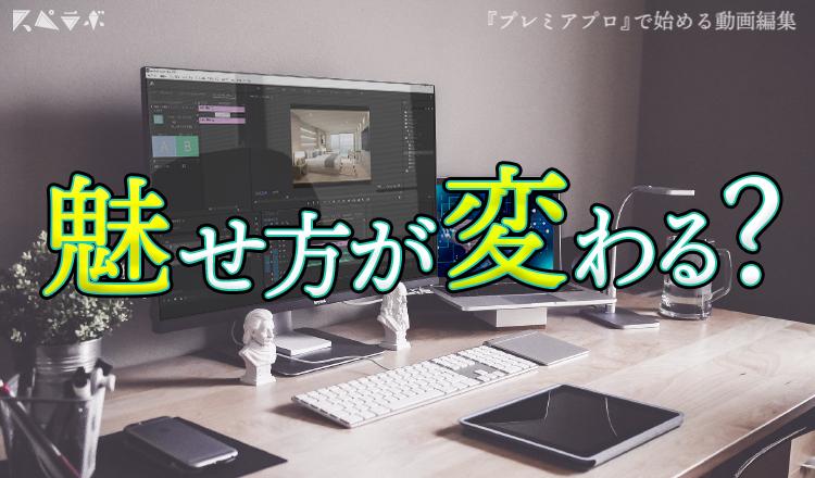 -Adobe Premiere Pro動画編集法- 2枚のCGパースを使用して時間の流れを表現