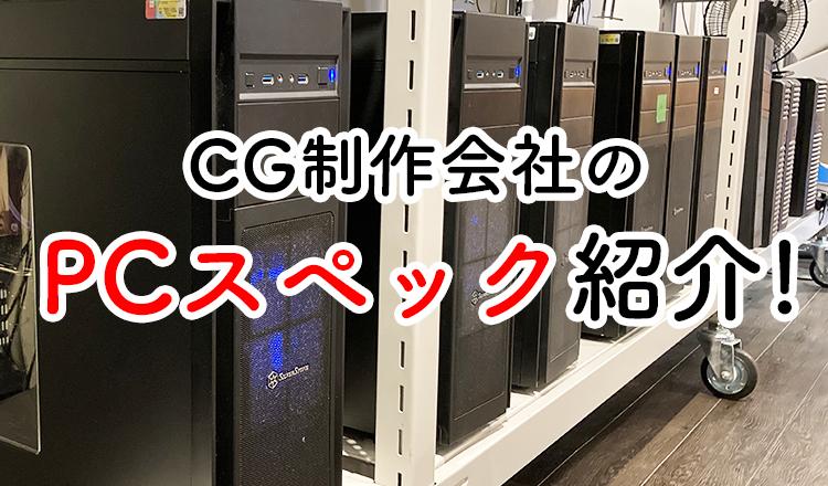 CG制作会社のPCスペック紹介 アイキャッチ