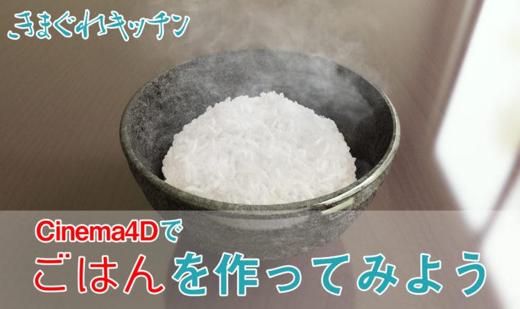 Cinama4Dでご飯 アイキャッチ画像